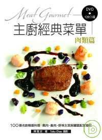 主廚經典菜單:肉類篇-100道名廚精選料理-禽肉、  畜肉、野味主菜與豐富配菜變化!(附DVD120分鐘)