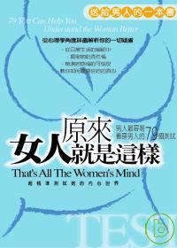 女人原來就是這樣—男人最容易看穿女人的79個測試(袖珍版)