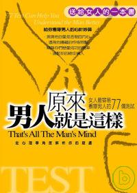 男人原來就是這樣—女人最容易看穿男人的77個測試(袖珍版)