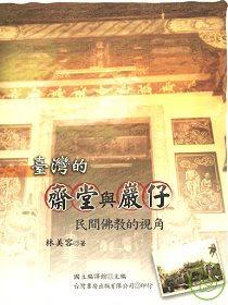 臺灣的齋堂與巖仔:民間佛教的視角