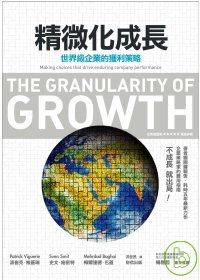 精微化成長 :  世界級企業的獲利策略 /