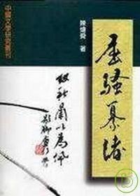 屈騷纂緒:楚辭學研究論集