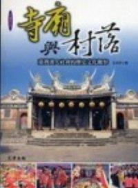 寺廟與村落 :  臺灣漢人社會的歷史文化觀察 /