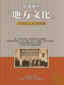 帝國裡的「地方文化」:皇民化時期臺灣文化狀況