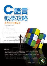 C語言教學攻略:程式設計競賽解析