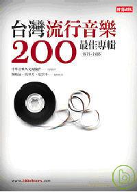 臺灣流行音樂200最佳專輯1975-2005