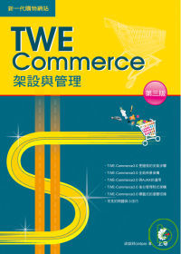新一代購物網站TWE-Commerce架設與管理(第三版)