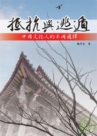 抵抗與逃遁 :  中國文化人的不同選擇 /