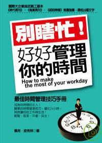 別瞎忙! =  How to make the most of your workday : 好好管理你的時間 /
