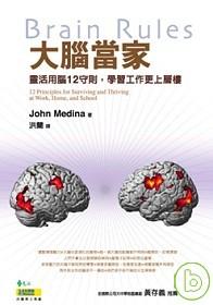 大腦當家 :  靈活用腦12守則,學習工作更上層樓 /