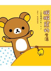 懶懶熊的生活 :  推薦懶懶的每一天 /