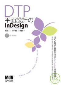 DTP平面設計のInDesign