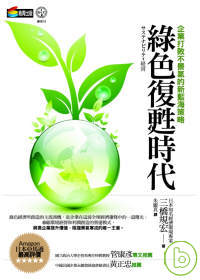 綠色復甦時代 :  企業打敗不景氣的新藍海策略 /