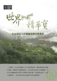 世界心精華寶 :  札昂林巴大伏藏師的傳奇與教法 /