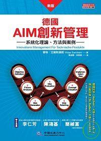 德國AIM創新管理 =  Innovations management fur technische produkte : 系統化理論、方法與案例 /