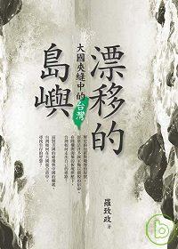 漂移的島嶼 :  大國夾縫中的台灣 /