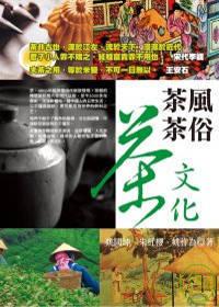 茶風.茶俗.茶文化