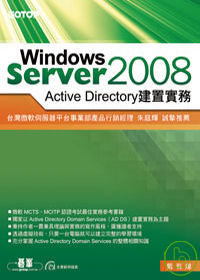 Windows server 2008 active directory建置實務