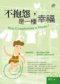不抱怨,是一種幸福 =  Stop complaining is happy! /