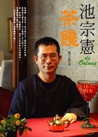 池宗憲de Oolong茶饞