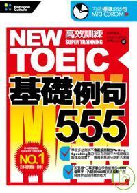 NEW TOEIC高效訓練:基礎例句555