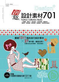 創意設計素材701(附圖庫光碟)
