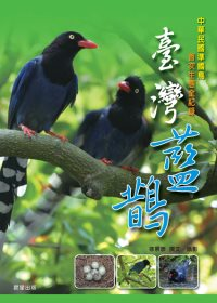 臺灣藍鵲 :  中華民國準國鳥首次生態全記錄 /