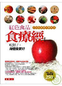 紅色食品食療經.  五色飲食養生寶典 : 吃對了,身體會更好 /