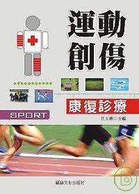 運動創傷康復診療 =  Sport : 運動創傷診療康復手冊 /