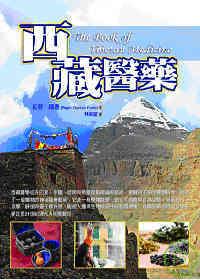 西藏醫藥(全彩)