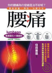 腰痛 :  你的腰痛為什麼總是治不好呢? : 最新診斷、預防、治療方法 /