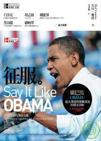 征服 :  歐巴馬超凡溝通與激勵演說的精采剖析 /
