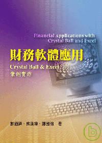 財務軟體應用:Crystal Ball & Excel案例實作