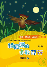 貓頭鷹的勇敢飛行 (增訂新版)
