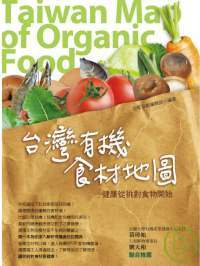 臺灣有機食材地圖:健康從挑對食物開始