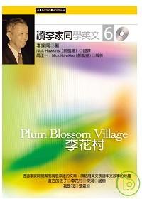 讀李家同學英文.  Plum blossom village : 李花村 /