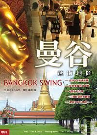 曼谷逛街地圖 =  Bangkok swing /