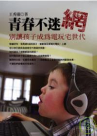 青春不迷網:別讓孩子成為電玩宅世代