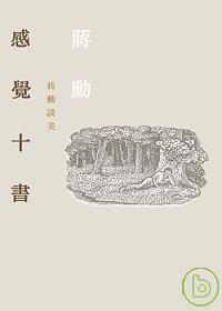 感覺十書-蔣勳談美(附CD)