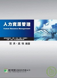 人力資源管理 =  Human resource management /