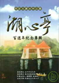 市定古蹟台中公園湖心亭百週年紀念專輯 /