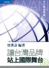 讓台灣品牌站上國際舞台--代工...