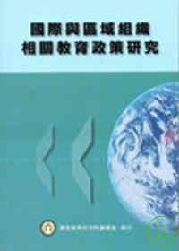 國際與區域組織相關教育政策研究 /
