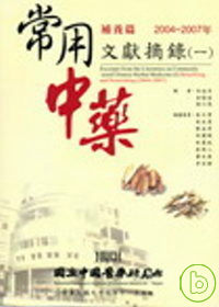常用中藥文獻摘錄. 一. 補養篇(2004-2007年),  Excerpts from the literature on commonly-used Chinese herbal medicine  I, benefiting and nourishing(2004-2007) =