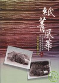 紙菁風華 : 台灣中興紙業公司 /