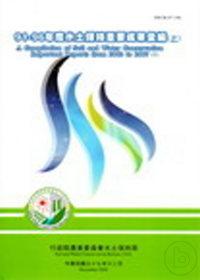 水土保持重要成果彙編.  A compilation of soil and water conservation important reports from 2002 to 2007 /