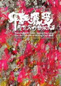 舞彩灑愛:黃圻文的藝術花園:the art garden of Huang Chyi-wen