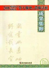 慶端陽遊鹿港「對天聯地」徵聯活動成果集粹. 2008