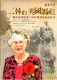 二林的美國媽祖:瑪喜樂阿嬤與二林保育院的故事