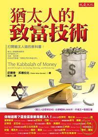 猶太人的致富技術